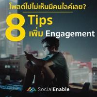 8 เทคนิค   ใช้ Social ยังไงให้เพิ่ม Engagement