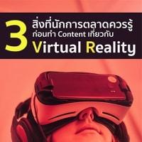 VR (Virtual Reality) กับสิ่งที่นักการตลาดควรรู้
