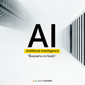 Aritificial Intelligence[AI]