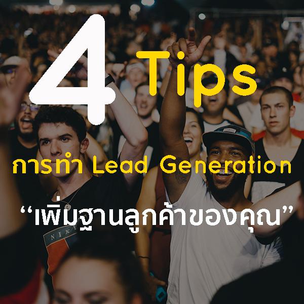 4 เทคนิค | การทำ Lead Generation เพิ่มฐานลูกค้าในปี 2018