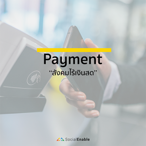 Payment in 2018