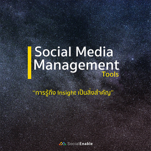 Social-Media-Mangement-Tools-in-2018