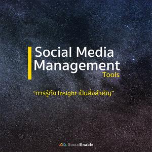 Social-Media-Mangement-Tools-in-2018