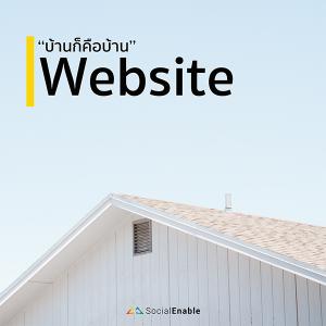 Website-in-2018