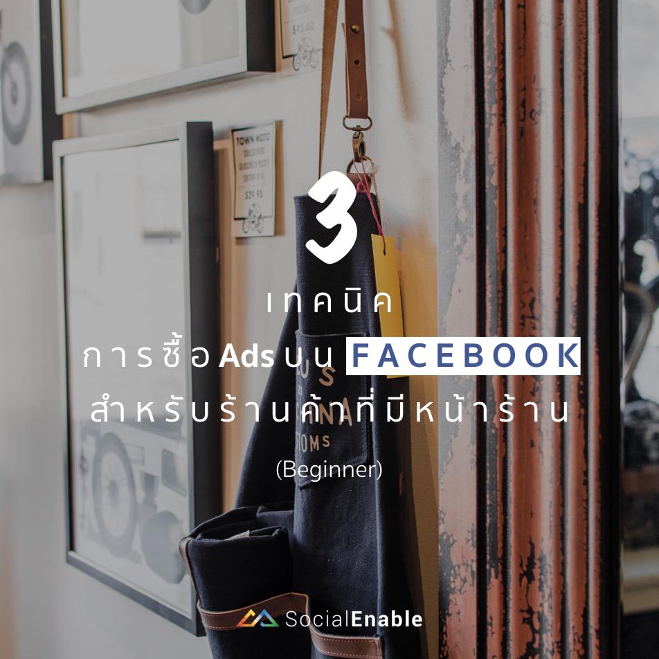 3 เทคนิคการซื้อโฆษณาบน Facebook Ads สำหรับร้านค้าที่มีหน้าร้าน