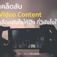 เคล็ดลับ Video Content | เลือกยังไงให้ปัง กี่วิยังไงให้โดน