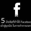 ยุคมืด Facebook | Engagement ลดลงมากกว่า 50 % จากการศึกษา 43 ล้านเพจโพสต์