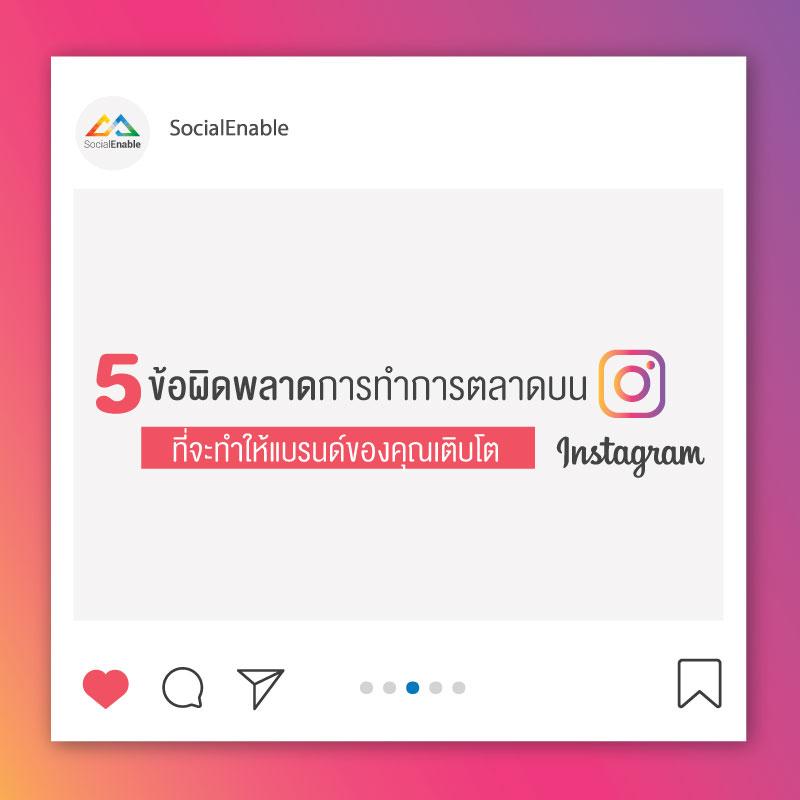 5 ข้อผิดพลาด การทำการตลาดบน Instagram ที่จะทำให้แบรนด์เติบโต