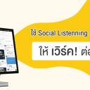 6 วิธี ใช้เครื่องมือ Social Listening ให้เวิร์คต่อธุรกิจ!
