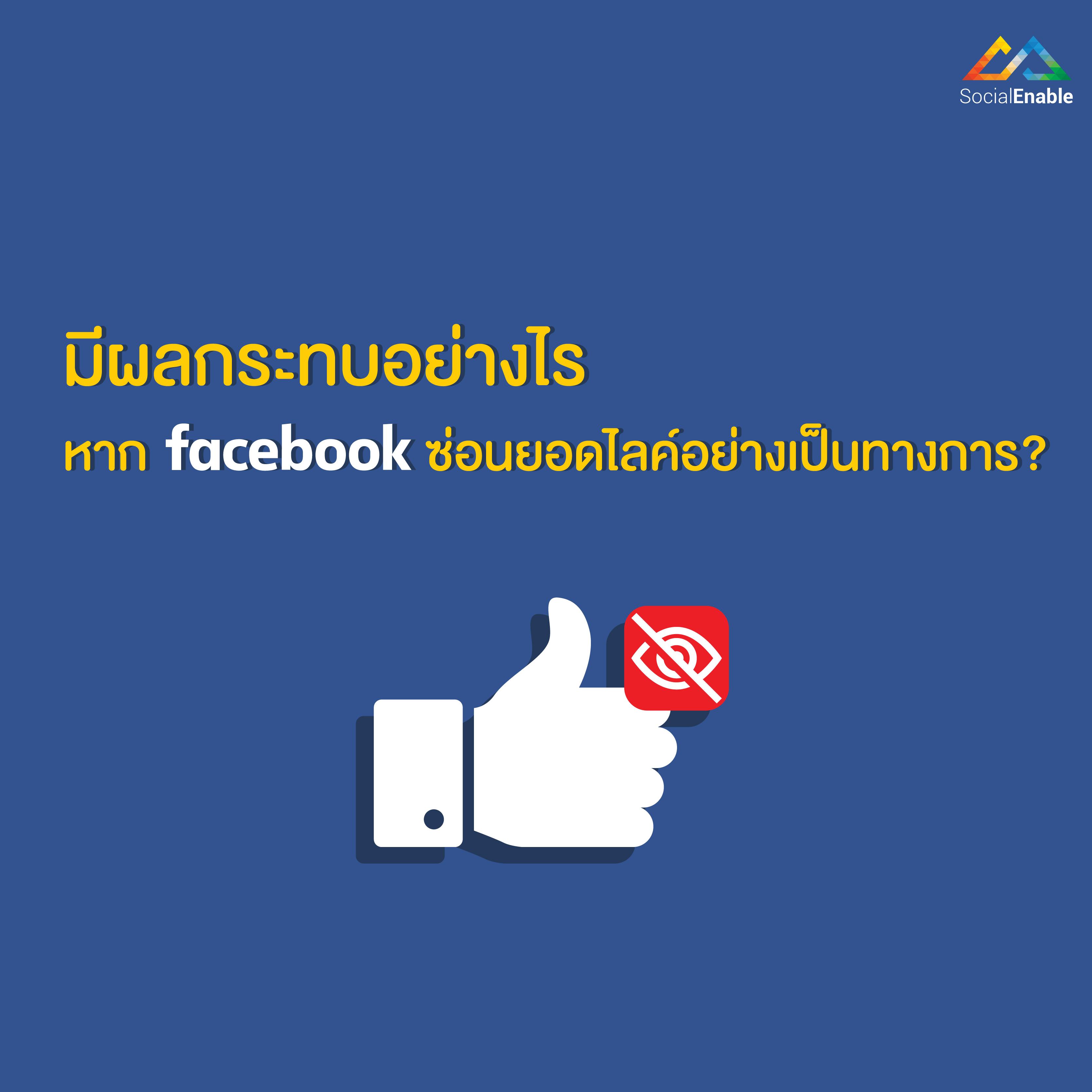 มีผลกระทบอย่างไร หาก Facebook ซ่อนยอดไลค์อย่างเป็นทางการ?