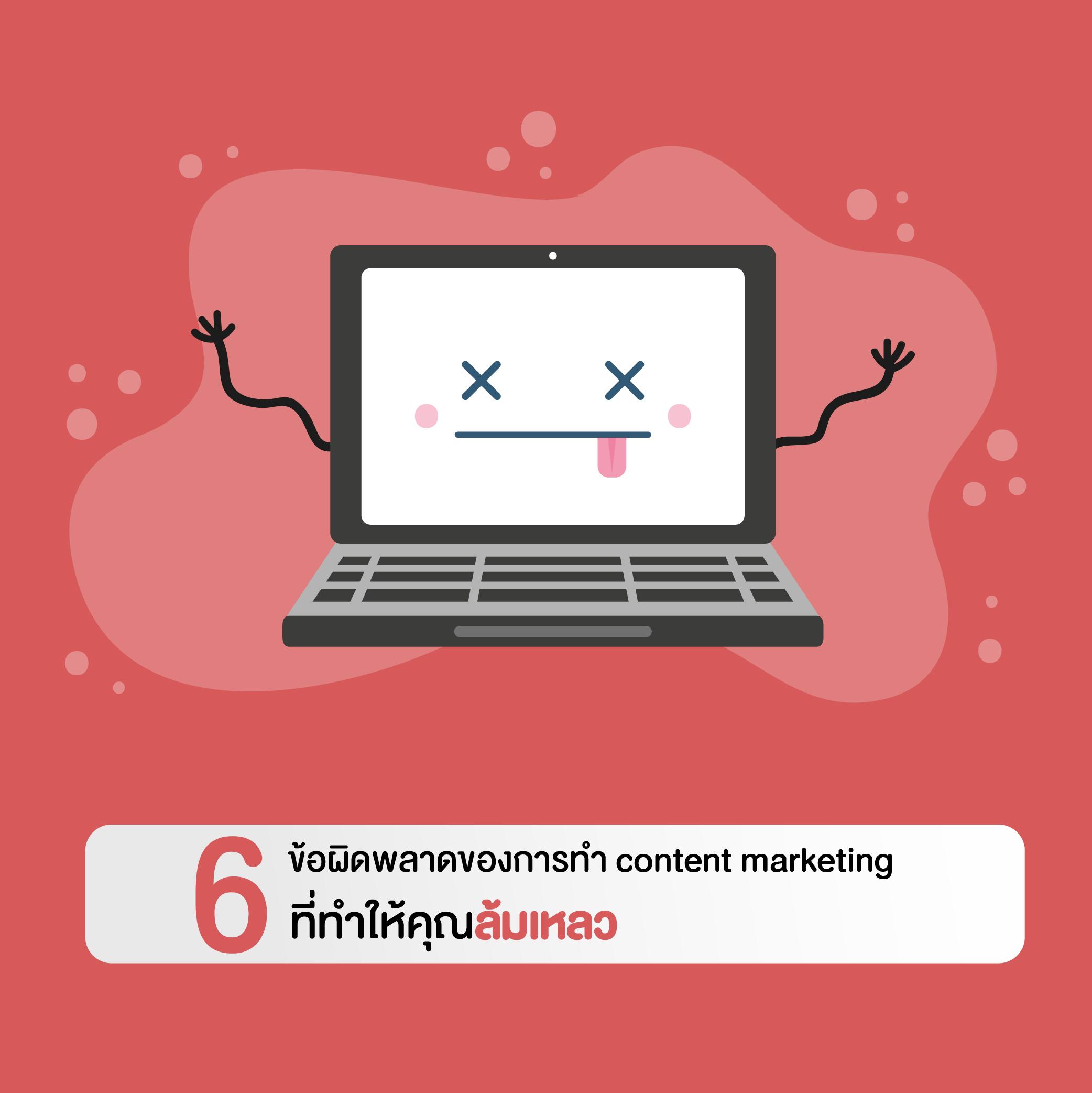 6 ข้อผิดพลาดของการทำ Content marketing ที่ทำให้คุณล้มเหลว