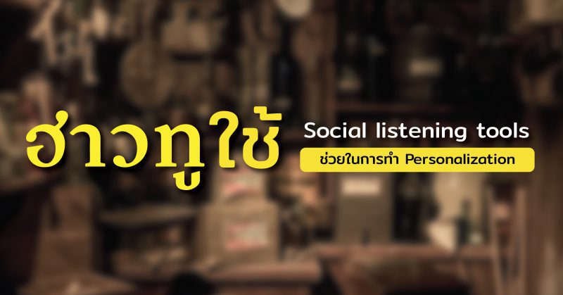 How to ใช้ Social Listening Tools ช่วยในการทำ Personalization Marketing