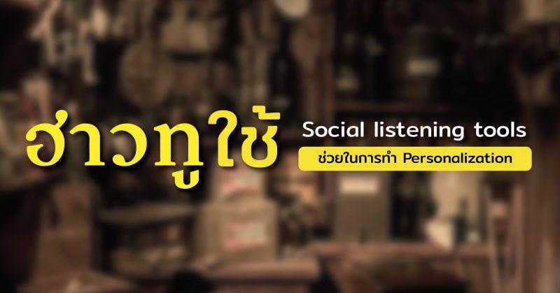 How to ใช้ Social Listening Tools ช่วยในการทำ Personalization Marketing