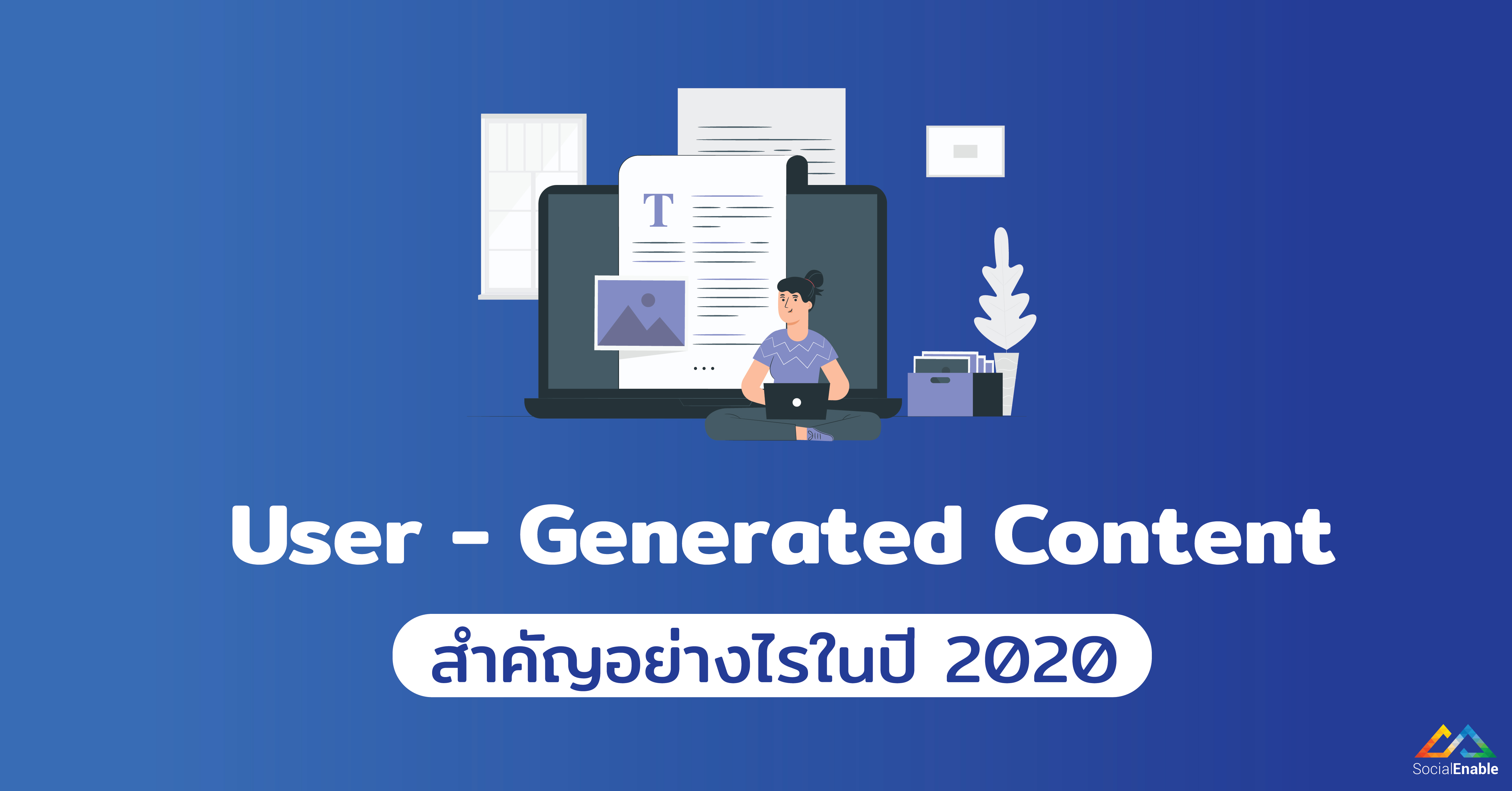 User – generated content สำคัญอย่างไรในปี 2020